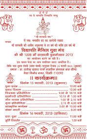 wedding reception invitation cards india alesi info