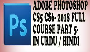 adobe photoshop cs5 urdu tutorial adobe photoshop cs5 full course in urdu hindi part 5