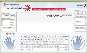 free typing full version software download typing tutor software arabic typing tutor