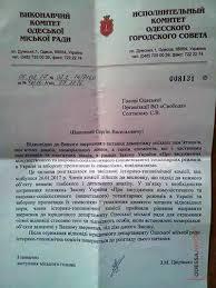 декоммунизация одесские свободовцы жалуются на мэрию в