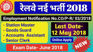 exam pattern of goods guard railway recruitment notice for station master good guard clerk