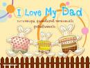 BlogGang.com : : พิตซูโกะ : การ์ดวันพ่อ ภาษาอังกฤษ ตัวอย่างการ์ด ...