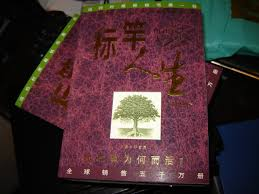 chinese english bilingual version of the purpose driven life