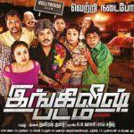 english padam 2017 tamil movie download archives u2022 ok movies in