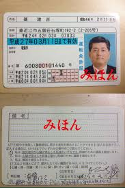 driving licence in japan wikipedia
