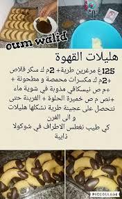 la cuisine alg駻ienne en arabe épinglé par nedjma rody sur شهيوات ام وليد gâteau