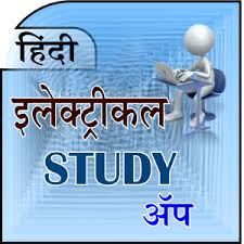 electrical study in hindi android apps on google play