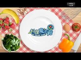 my recipe magic my recipe magic料理魔法师ep03 youtube