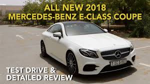 all new 2018 mercedes benz e class coupe test drive u0026 detailed