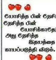 wedding wishes dialogue in tamil 160 best tamil poem images on poem friends and
