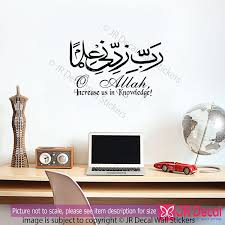 rabbi zidni ilma english translation islamic wall art stickers