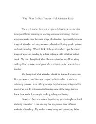 sample college admission essays example general stuff