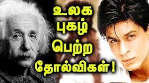 einstein biography tamil 1s2m 5 albert einstein quotes in tamil that will change your