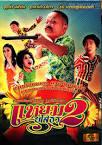 แหยมยโสธร 2 (Reprice) | BoomerangShop.com - Thailand Online Blu ...