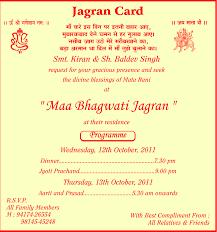 Reception Invitation Card Matter Maa Bhagwati Jagran Invitation Matter In Hindi Infoinvitation Co