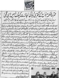 how fatima jinnah died u2014 an unsolved criminal case blogs dawn com