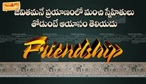 inspirational sayings in telugu about life best friendship telugu
