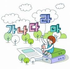 korean letters the hangul alphabet and syllable block system