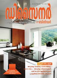 home design magazine in kerala designer magazine malayalam subscription modern interior homes