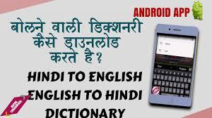 hindi english dictionary free download full version pc how to download best hindi english dictionary app in android hindi