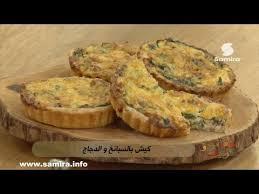 samira tv cuisine fares djidi طريقة تحضير كيش بالسبانخ و الدجاج farès djidi