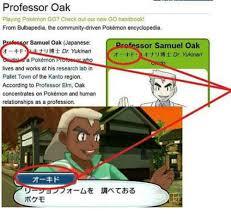 Professor Oak Meme - professor oak playing pokémon go check out our new go handbook
