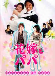 ดูหนัง Hanayome To Papa ป๊ะป๊าขา หนูอยากแต่งงาน