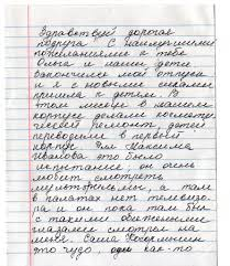 maya u0027s hope greetings from ukraine letters from our caregivers at