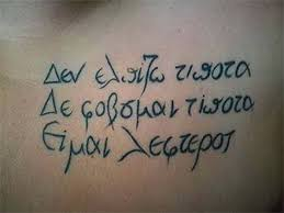 the greatest greek tattoos u2022 greekbeat radio