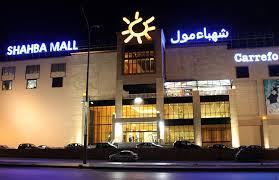 Shahba Mall