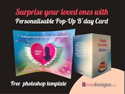 pop up birthday card with free photoshop template youtube