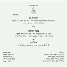 Wedding Invitation Card Matter Sunshinebizsolutions Wedding Invitation Card Matter In Hindi Paperinvite