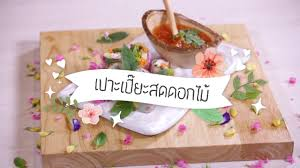 cuisine i ปอเป ยะสดดอกไม by health cuisine