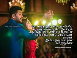wedding wishes in tamil happy wedding day anniversary kavithai in tamil poems tamil