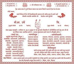 Indian Wedding Card Matter For Invitation Card Matter For Marriage In Hindi U2013 Wedding Invitation