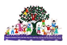 blessing for the home family tree home blessing hebrew tzuki studio