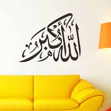 Wall Decals For Living Room Find More Wall Stickers Information About Arabic Quotes Islamic