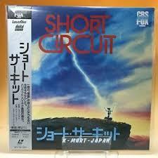Obi Teh circuit 1986 sf078 1251 laserdisc ld laser disc ntsc obi