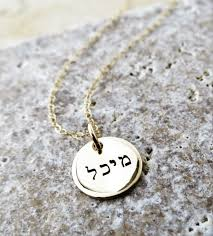 Name Plate Jewelry Hebrew Name Jewelry Hebrew Name Necklace Disc Necklace Hand