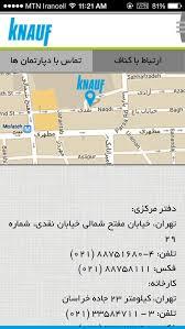 Hassaneisakhani کناف در سیبچه نرم افزارهای آیفون و آیپد
