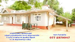 2 houses u0026 large bare land for sale near nallur kovil jaffna