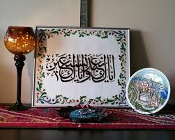 eid sale turkish wall art surah fatiha ramadan sale