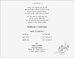 wedding invitation letter in hindi yaseen for