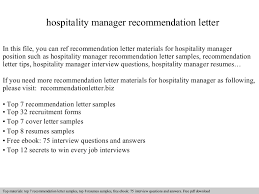 hospitality manager recommendation letter