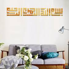 aliexpress com buy lslamic arab muslim acrylic mirror wall art