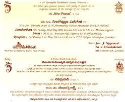 wedding quotes telugu new wedding invitation templates telugu wedding invitation design