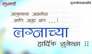 wedding wishes sms wedding wishes sms in marathi wedding ideas