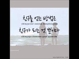 quotes about family drama korean quote about friendship korean quotes about friendship