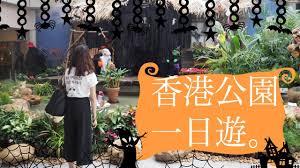 canap駸 3 2 places greenhuman 遊記 香港公園一日遊 親親亞歷山大