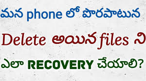 recover deleted photos android without root how to recover deleted files in android without root in telugu